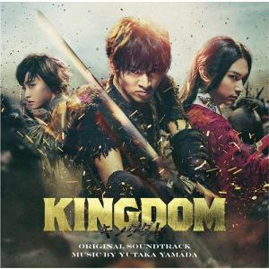 【送料無料選択可】サントラ (音楽: やまだ豊)/映画「キングダム」オリジナル・サウンドトラック|neowing