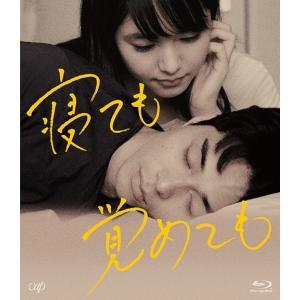 【送料無料選択可】邦画/寝ても覚めても[Blu-ray]