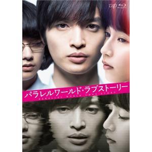 【送料無料選択可】邦画/パラレルワールド・ラブストーリー 豪華版[Blu-ray]|neowing