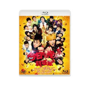 【送料無料選択可】[Blu-ray]/邦画/今日から俺は!! 劇場版 [通常版]|neowing