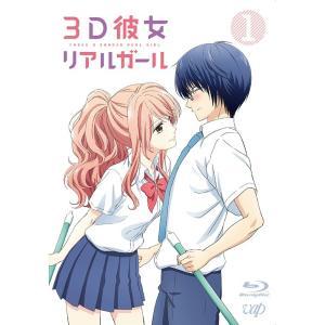 【送料無料】アニメ/3D彼女 リアルガール Vol.1[Blu-ray]