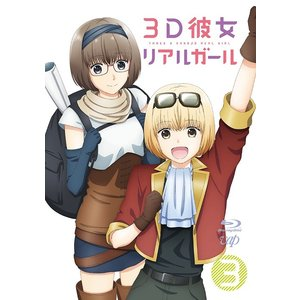 【送料無料】アニメ/3D彼女 リアルガール Vol.3[Blu-ray]