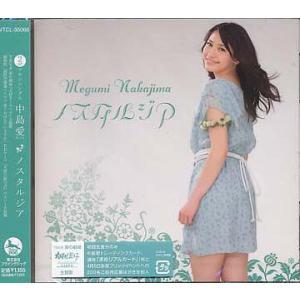 大人気TVアニメーション『マクロスF』の歌姫ランカ・リーとして、鮮烈なデビューを飾った中島愛のセカン...