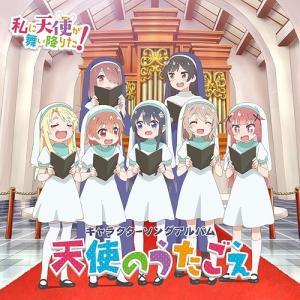 1月スタートのTVアニメ「私に天使が舞い降りた!」のメインキャスト5名によるユニットわたてん☆5(指...