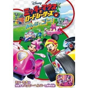 【送料無料選択可】ディズニー/ミッキーマウスとロードレーサーズ/みんなでゴー!