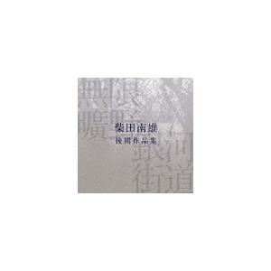 「柴田南雄の遺したこと」と題して、2008年に東京と大阪で開催された作曲家・柴田南雄の没後12年メモ...
