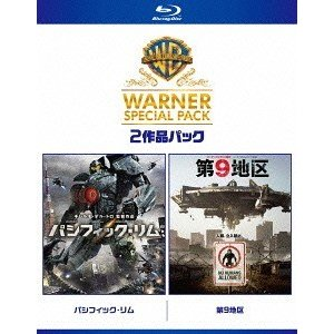 【送料無料選択可】洋画/パシフィック・リム/第9地区 ワーナー・スペシャル・パック [初回生産限定/廉価盤][Blu-ray]|neowing
