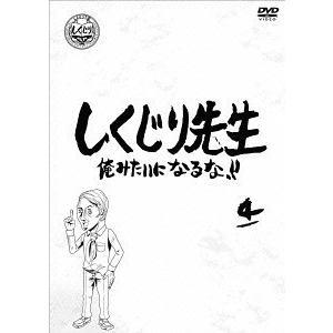 【送料無料選択可】バラエティ/しくじり先生 俺みたいになるな!! 第4巻