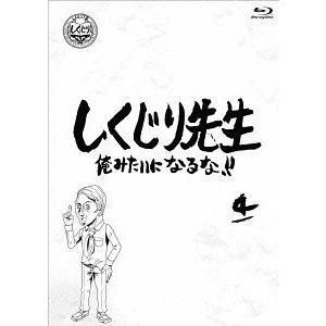 【送料無料選択可】バラエティ/しくじり先生 俺みたいになるな!! 第4巻[Blu-ray]