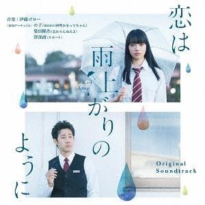 【送料無料選択可】サントラ (音楽: 伊藤ゴロー)/オリジナル・サウンドトラック「恋は雨上がりのように」