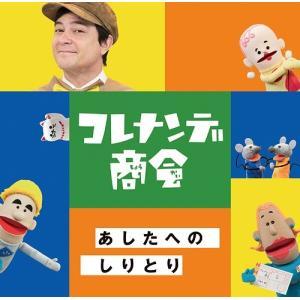 【送料無料選択可】ファミリー/NHKコレナンデ商会「あしたへのしりとり」