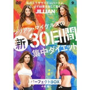 【送料無料】趣味教養/ジリアン・マイケルズの新30日間集中ダイエットパーフェクトBOX