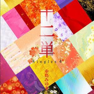 大ヒット、そしてロングセラー中の『Singles 2000』に続く中島みゆきの最新シングルコレクショ...