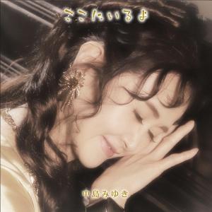 [CD]/中島みゆき/ここにいるよ [DVD付初回限定盤]|neowing