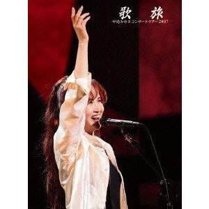 2008年6月に発売されたDVD『歌旅 -中島みゆきコンサートツアー2007-』をBlu-ray D...