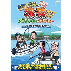 DVD 東野幸治、岡村隆史、鈴木拓、原西孝幸 東野・岡村の旅猿 17 プライベートでごめんなさい・・・山梨・神奈