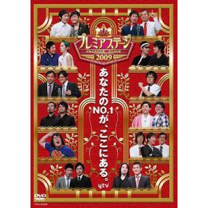 【送料無料選択可】バラエティ/プレミアステージ2009