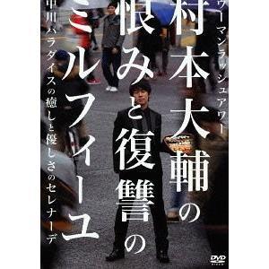 【送料無料選択可】バラエティ/ウーマンラッシュアワー村本大輔...