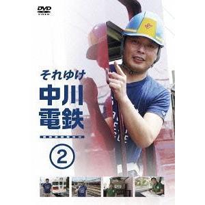 そんな夢に向かって、芸能界屈指の鉄道マニアである中川家礼二が架空の鉄道会社の社長に就任 ! 鉄道にま...