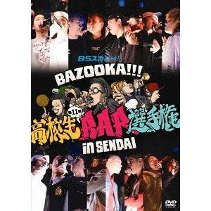 小籔千豊、やべきょうすけがMCを務める社会派ドキュメントバラエティ番組「BAZOOKA!!!」(毎週...
