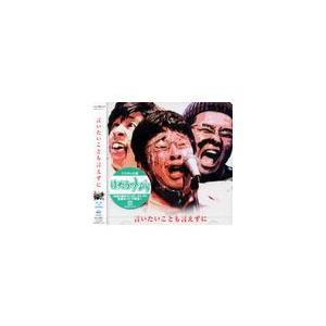 CX系全国ネット「はねるのトびら」から、話題の3ピースバンドがあの曲をCD化!! メンバーは、(ヴォ...