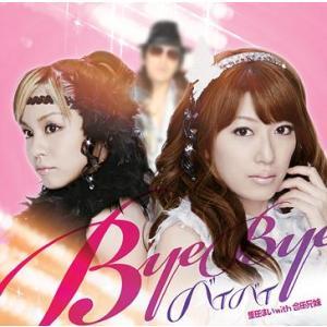 里田まい with 合田兄妹/バイバイ [CD+DVD]