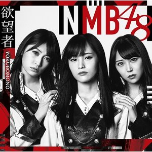NMB48/欲望者 [CD+DVD/Type-A]|neowing