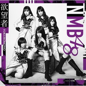 NMB48/欲望者 [CD+DVD/Type-B]|neowing