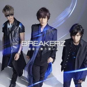 新元号<令和>を迎え最初の作品であり、記念すべき20枚目のシングル「闇夜に舞う青い鳥」は、テレビ東京...