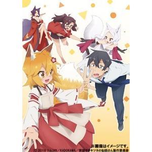 【送料無料】アニメ/世話やきキツネの仙狐さん Vol.2