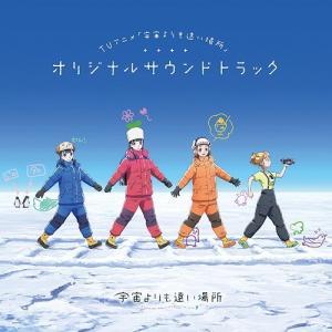 TVアニメ『宇宙よりも遠い場所』より、サウンドトラックリリース! 『ラブライブ!』や映画『ノーゲーム...
