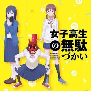 2019年7月放送開始のTVアニメ『女子高生の無駄づかい』より、オープニング&エンディングテ...