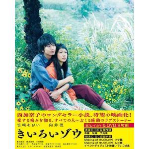 【送料無料選択可】邦画/きいろいゾウ [Blu-ray][Blu-ray]