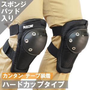 ハードニーパッド 膝当て(ひざあて) <CK-6100>|neoworkgear