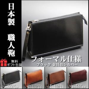 セカンドバッグ メンズ クラッチバッグ 日本製 職人鞄 熟練の技で仕上げた逸品 本革 小型 軽量 小さめ メンズ セカンドポーチ 牛革 レザー 革|nep