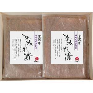 お中元 牛肉 ギフト セット 詰め合わせ 贈り物 米沢牛黄木 米沢牛ロースすみれ漬(味噌吟醸酒粕漬)