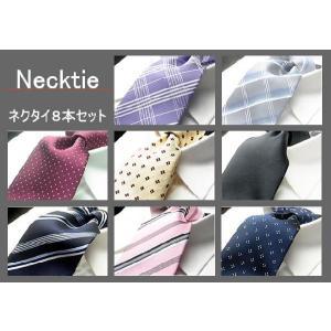 ネクタイセット 8本組 フレッシュマン、新卒の方にネクタイセット|nep