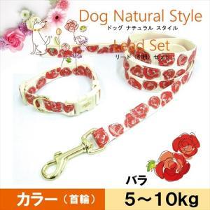 送料込み 5〜10kg小型犬用 お花の首輪&リード Sバラ フルーリ ペッツルート メール便|nepet-shop