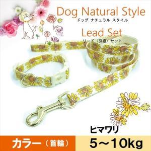 送料込み 5〜10kg小型犬用 お花の首輪&リード Sヒマワリ フルーリ ペッツルート メール便|nepet-shop