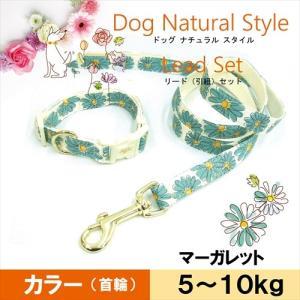 送料込み 5〜10kg小型犬用 お花の首輪&リード Sマーガレット フルーリ ペッツルート メール便|nepet-shop