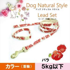 送料込み 〜5kg超小型犬用 お花の首輪&リード SSバラ フルーリ ペッツルート メール便|nepet-shop