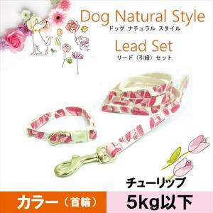 送料込み 〜5kg超小型犬用 お花の首輪&リード SSチューリップ フルーリ ペッツルート メール便|nepet-shop