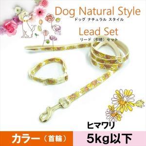 送料込み 〜5kg超小型犬用 お花の首輪&リード SSヒマワリ フルーリ ペッツルート メール便|nepet-shop