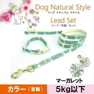 送料込み 〜5kg超小型犬用 お花の首輪&リード SSマーガレット フルーリ ペッツルート メール便|nepet-shop