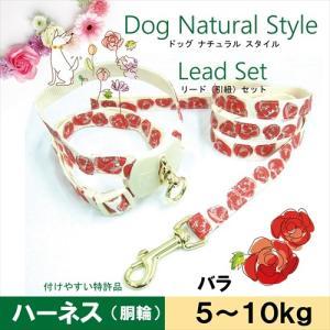 送料込み 5〜10kg小型犬用 お花のハーネス&リード Sバラ フルーリ ペッツルート 宅急便|nepet-shop