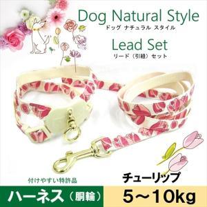 送料込み 5〜10kg小型犬用 お花のハーネス&リード Sチューリップ フルーリ ペッツルート 宅急便|nepet-shop