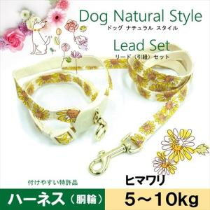 送料込み 5〜10kg小型犬用 お花のハーネス&リード Sヒマワリ フルーリ ペッツルート 宅急便|nepet-shop