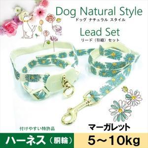 送料込み 5〜10kg小型犬用 お花のハーネス&リード Sマーガレット フルーリ ペッツルート 宅急便|nepet-shop