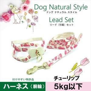 送料込み 〜5kg超小型犬用 お花のハーネス&リード SSチューリップ フルーリ ペッツルート メール便|nepet-shop