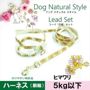 送料込み 〜5kg超小型犬用 お花のハーネス&リード SSヒマワリ フルーリ ペッツルート メール便|nepet-shop